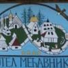 Mećavnik – Drvengrad
