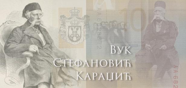 Vuk Stefanović Karadžić