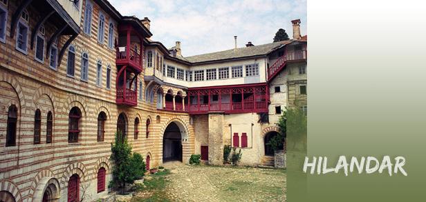 hilandar dvoriste Manastir Hilandar